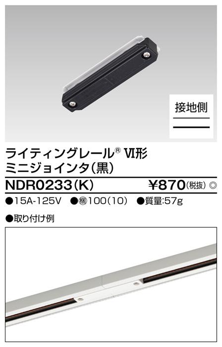 【即納】 TOSHIBA/東芝 配線ダクトレール 直線接続 ☆ライティングレールVI形シリーズ ミニジョインタ ブラック☆ NDR0233(K)
