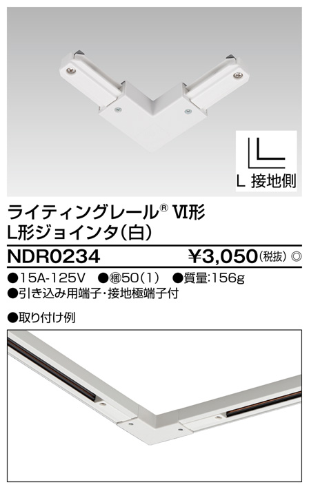 【即納】 TOSHIBA/東芝 配線ダクトレール L形接続 ☆ライティングレールVI形シリーズ L形ジョインタ ホワイト☆ NDR0234
