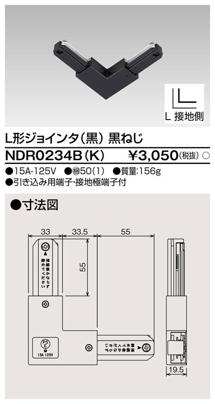 【即納】 TOSHIBA/東芝 配線ダクトレール L形接続 ☆ライティングレールVI形シリーズ L形ジョインタ ブラック☆ NDR0234B(K) 黒ねじ