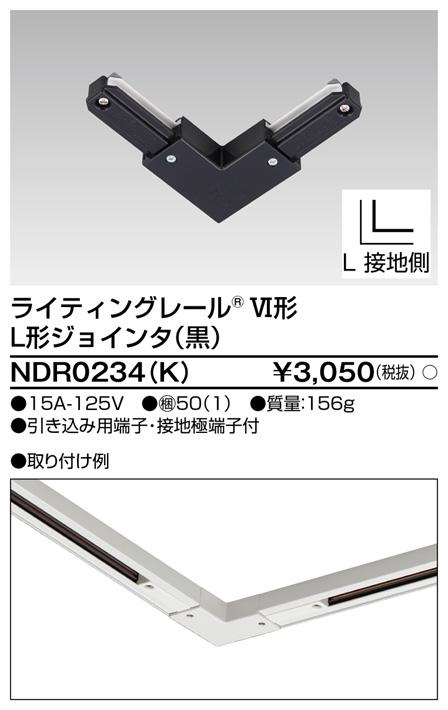 【即納】 TOSHIBA/東芝 配線ダクトレール L形接続 ☆ライティングレールVI形シリーズ L形ジョインタ ブラック☆ NDR0234(K)