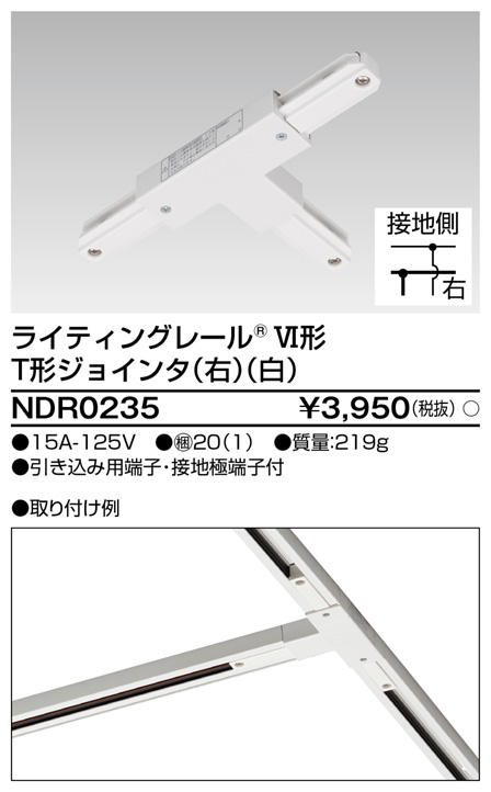 【即納】 TOSHIBA/東芝 配線ダクトレール T形接続 ☆ライティングレールVI形シリーズ T形ジョインタ(右) ホワイト☆ NDR0235