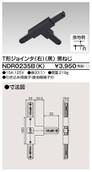 【即納】 TOSHIBA/東芝 配線ダクトレール T形接続 ☆ライティングレールVI形シリーズ T形ジョインタ(右) ブラック☆ NDR0235B(K) 黒ねじ