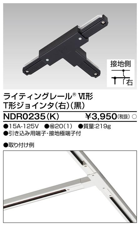 【即納】 TOSHIBA/東芝 配線ダクトレール T形接続 ☆ライティングレールVI形シリーズ T形ジョインタ(右) ブラック☆ NDR0235(K)