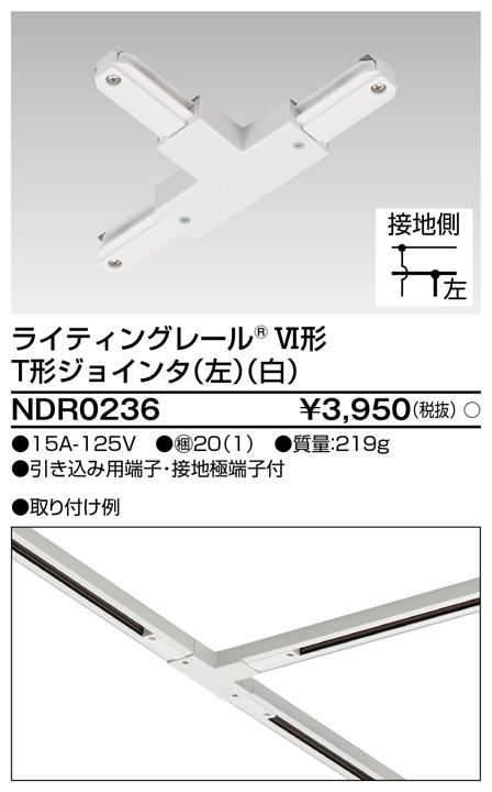 【即納】 TOSHIBA/東芝 配線ダクトレール T形接続 ☆ライティングレールVI形シリーズ T形ジョインタ(左) ホワイト☆ NDR0236