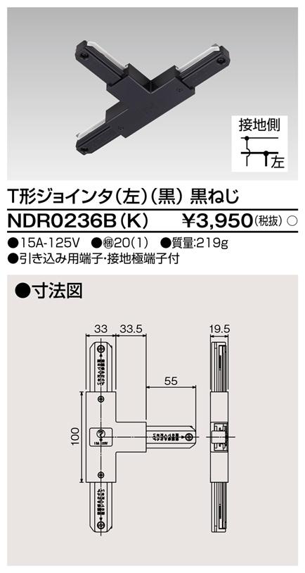 【即納】 TOSHIBA/東芝 配線ダクトレール T形接続 ☆ライティングレールVI形シリーズ T形ジョインタ(左) ブラック☆ NDR0236B(K) 黒ねじ