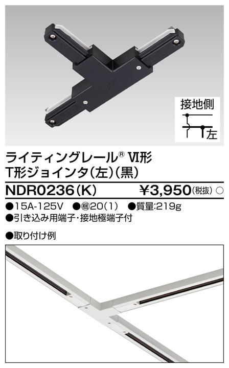 【即納】 TOSHIBA/東芝 配線ダクトレール T形接続 ☆ライティングレールVI形シリーズ T形ジョインタ(左) ブラック☆ NDR0236(K)