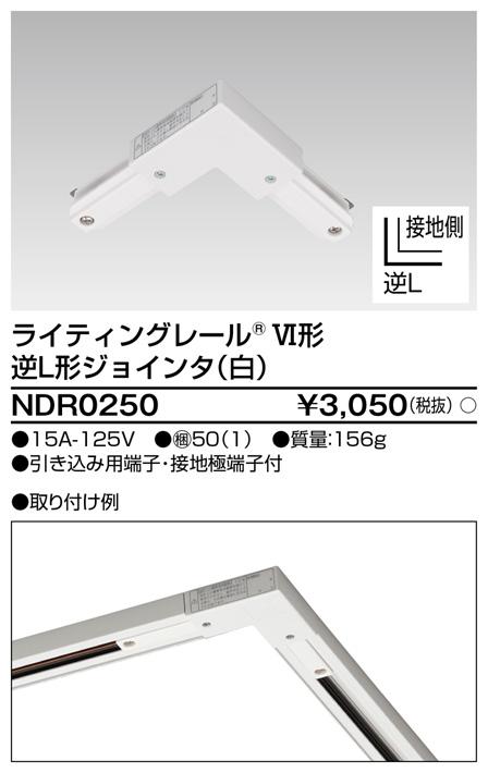 【即納】 TOSHIBA/東芝 配線ダクトレール L形接続 ☆ライティングレールVI形シリーズ 逆L形ジョインタ ホワイト☆ NDR0250