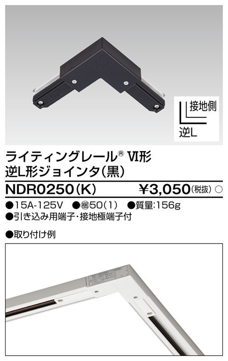 【即納】 TOSHIBA/東芝 配線ダクトレール L形接続 ☆ライティングレールVI形シリーズ 逆L形ジョインタ ブラック☆ NDR0250(K)