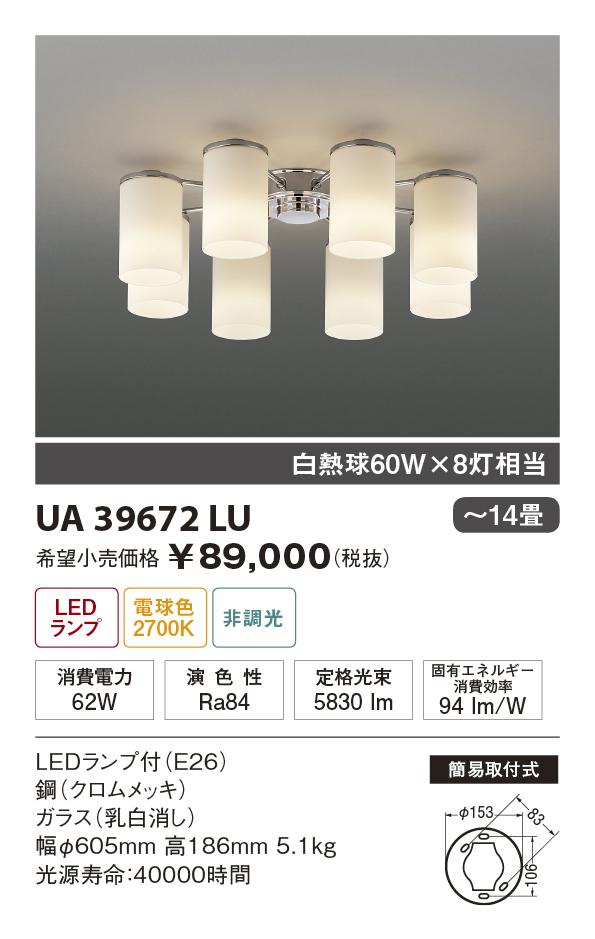 【納期3~4日】 UNITY/ユニティ LED住宅照明 シャンデリア 14畳用 電球色 ランプ付 簡易取付式 ☆Home Eco Chandelier☆ UA39672LU