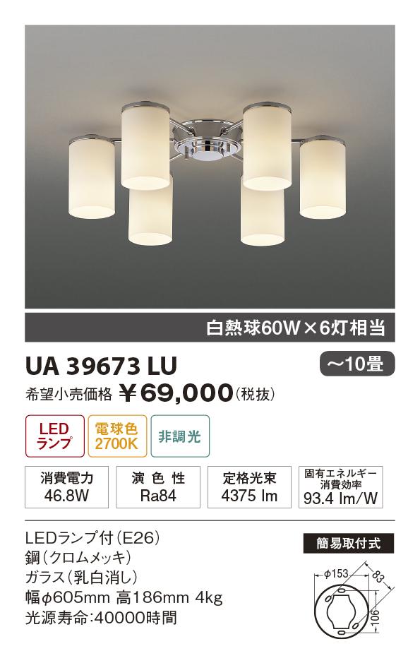 【納期3~4日】 UNITY/ユニティ LED住宅照明 シャンデリア 10畳用 電球色 ランプ付 簡易取付式 ☆Home Eco Chandelier☆ UA39673LU