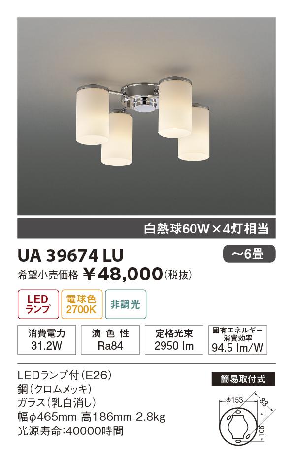 【納期3~4日】 UNITY/ユニティ LED住宅照明 シャンデリア 6畳用 電球色 ランプ付 簡易取付式 ☆Home Eco Chandelier☆ UA39674LU