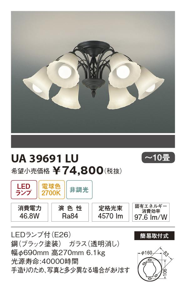 【納期3~4日】 UNITY/ユニティ LED住宅照明 シャンデリア 10畳用 電球色 ランプ付 簡易取付式 ☆Home Eco Chandelier☆ UA39691LU