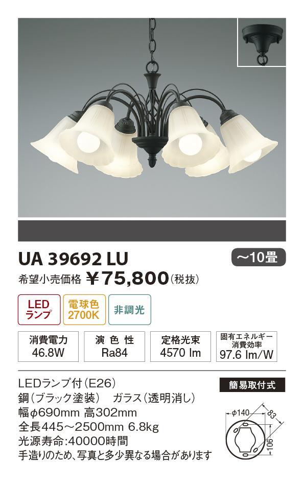【納期3~4日】 UNITY/ユニティ LED住宅照明 シャンデリア 10畳用 電球色 ランプ付 簡易取付式 ☆Home Eco Chandelier☆ UA39692LU