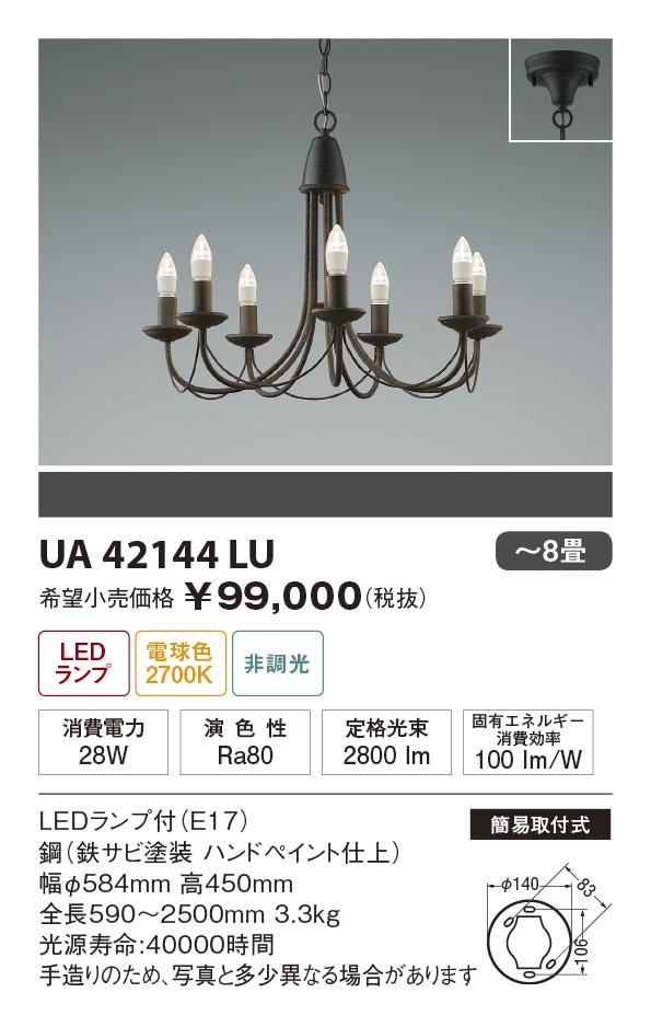 【納期3~4日】 UNITY/ユニティ LED住宅照明 シャンデリア 白熱球40W×7灯相当 電球色 ランプ付 簡易取付式 ☆Home Eco Chandelier☆ UA42144LU