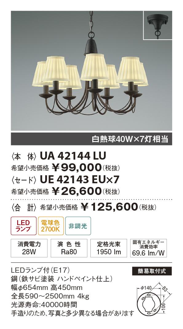 【納期3~4日】 UNITY/ユニティ LED住宅照明 シャンデリア 白熱球40W×7灯相当 電球色 ランプ付 セード組合せ品 簡易取付式 ☆Home Eco Chandelier☆ UA42144LU + UE42143EU×7