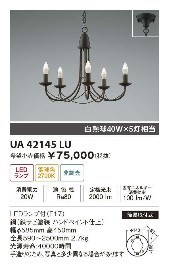 【納期3~4日】 UNITY/ユニティ LED住宅照明 シャンデリア 白熱球40W×5灯相当 電球色 ランプ付 簡易取付式 ☆Home Eco Chandelier☆ UA42145LU