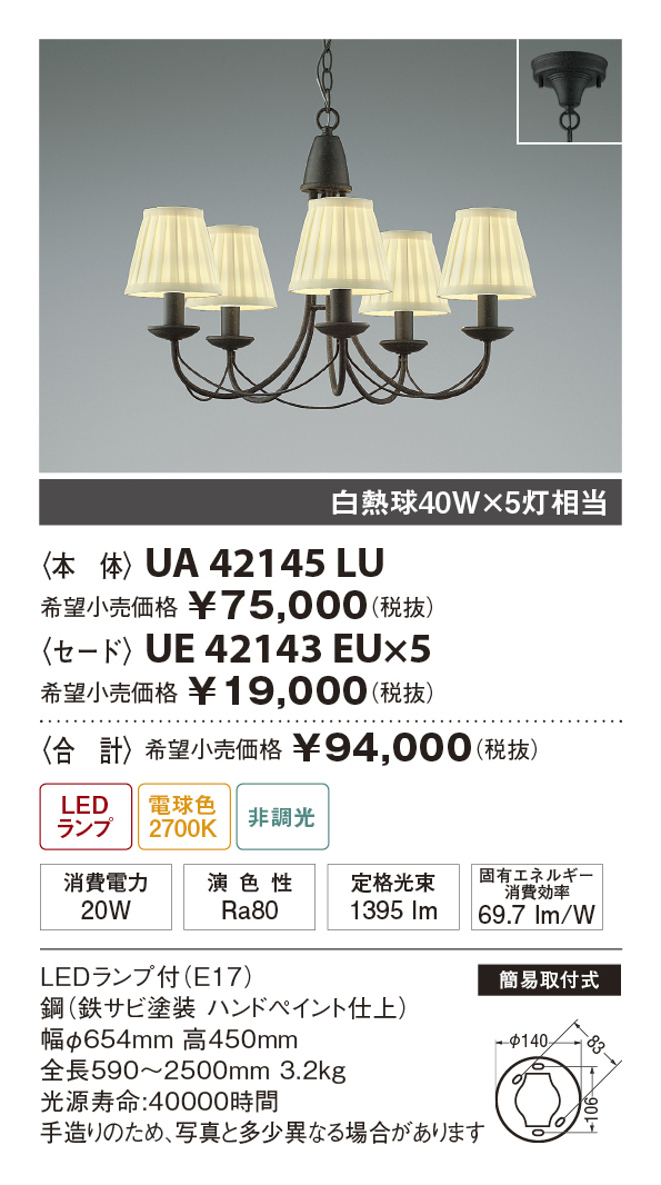 【納期3~4日】 UNITY/ユニティ LED住宅照明 シャンデリア 白熱球40W×5灯相当 電球色 ランプ付 セード組合せ品 簡易取付式 ☆Home Eco Chandelier☆ UA42145LU + UE42143EU×5