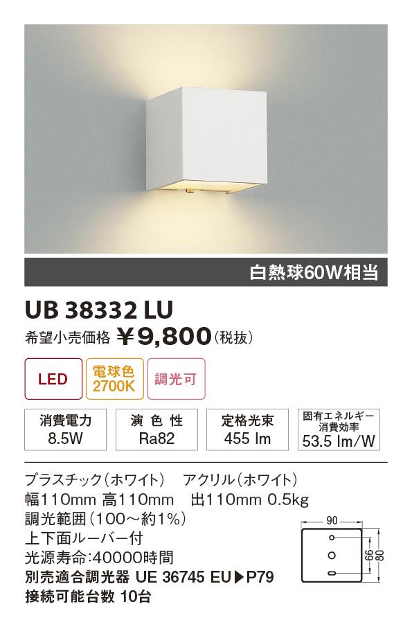 【納期3~4日】 UNITY/ユニティ LED住宅照明 ブラケットライト 白熱球60W相当 電球色 ランプ一体型 調光可 調光器別途 ☆Home Eco Bracket Light☆ UB38332LU