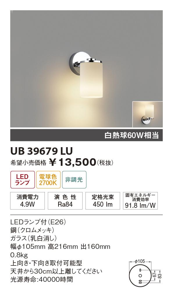 【納期3~4日】 UNITY/ユニティ LED住宅照明 シャンデリア 白熱球60W相当 電球色 ランプ付 簡易取付式 ☆Home Eco Chandelier☆ UB39679LU