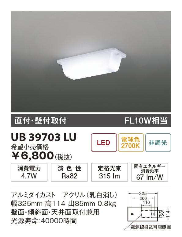 【納期3~4日】 UNITY/ユニティ LED住宅照明 キッチンライト FL10W相当 電球色 ランプ一体型 ☆Home Eco Kitchen Light☆ UB39703LU