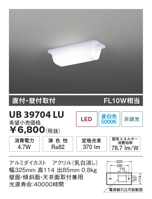 【納期3~4日】 UNITY/ユニティ LED住宅照明 キッチンライト FL10W相当 昼白色 ランプ一体型 ☆Home Eco Kitchen Light☆ UB39704LU