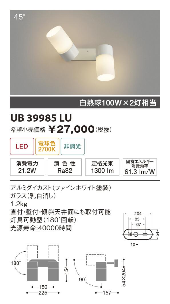 【納期3~4日】 UNITY/ユニティ LED住宅照明 スポットライト 白熱球100W×2灯相当 広角 電球色 ランプ一体型 直付式(壁取付可) ☆Home Eco Spot Light☆ UB39985LU