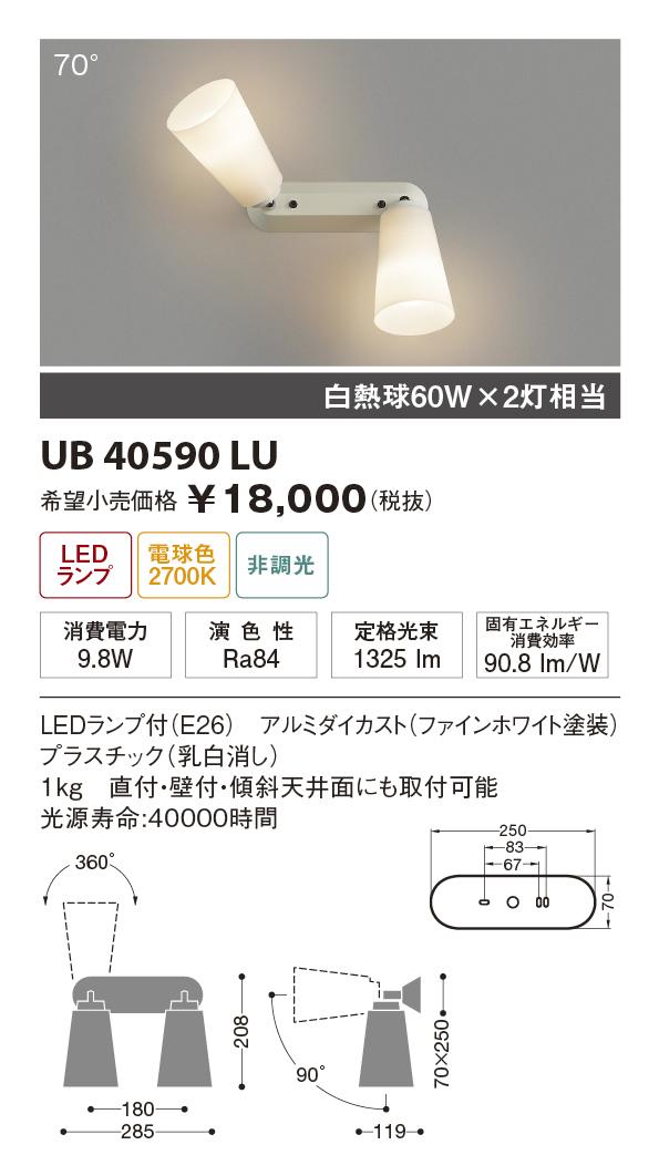 【納期3~4日】 UNITY/ユニティ LED住宅照明 スポットライト 白熱球60W×2灯相当 拡散 電球色 E26 LEDランプ同梱 直付式(壁取付可) ☆Home Eco Spot Light☆ UB40590LU