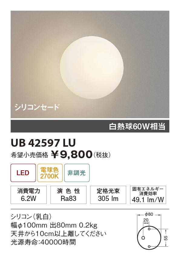 【納期3~4日】 UNITY/ユニティ LED住宅照明 ブラケットライト 白熱球60W相当 電球色 ランプ一体型 ☆Home Eco Bracket Light☆ UB42597LU