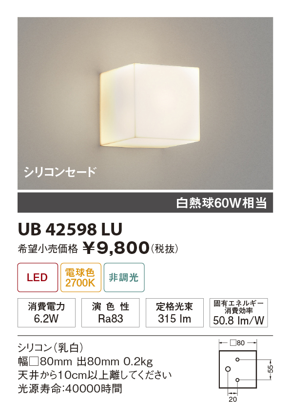 【納期3~4日】 UNITY/ユニティ LED住宅照明 ブラケットライト 白熱球60W相当 電球色 ランプ一体型 ☆Home Eco Bracket Light☆ UB42598LU