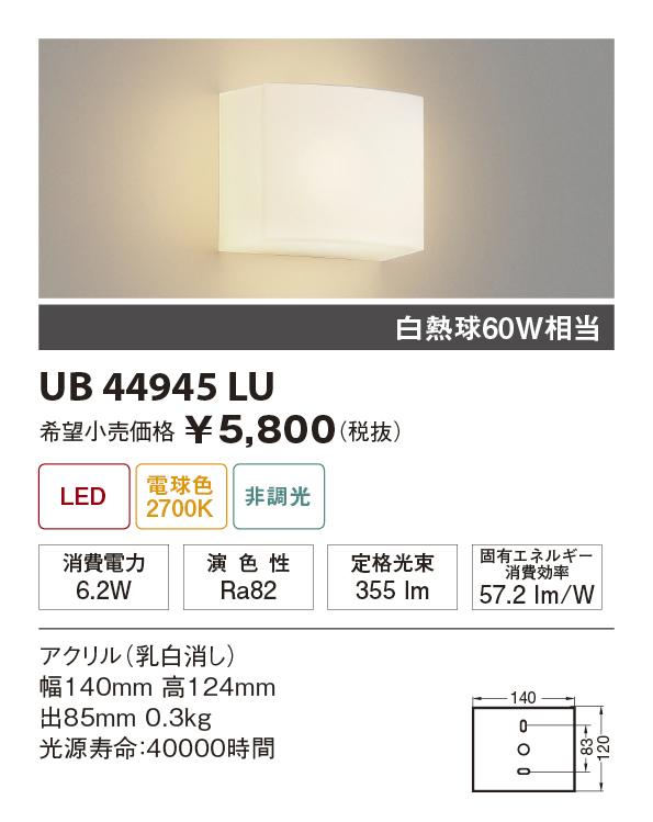 【納期3~4日】 UNITY/ユニティ LED住宅照明 ブラケットライト 白熱球60W相当 電球色 ランプ一体型 ☆Home Eco Bracket Light☆ UB44945LU