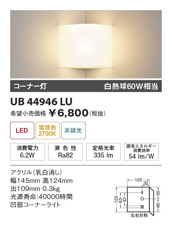 【納期3~4日】 UNITY/ユニティ LED住宅照明 ブラケットライト コーナー灯 白熱球60W相当 電球色 ランプ一体型 ☆Home Eco Bracket Light☆ UB44946LU