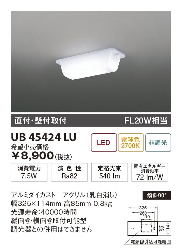 【納期3~4日】 UNITY/ユニティ LED住宅照明 キッチンライト FL20W相当 電球色 ランプ一体型 ☆Home Eco Kitchen Light☆ UB45424LU