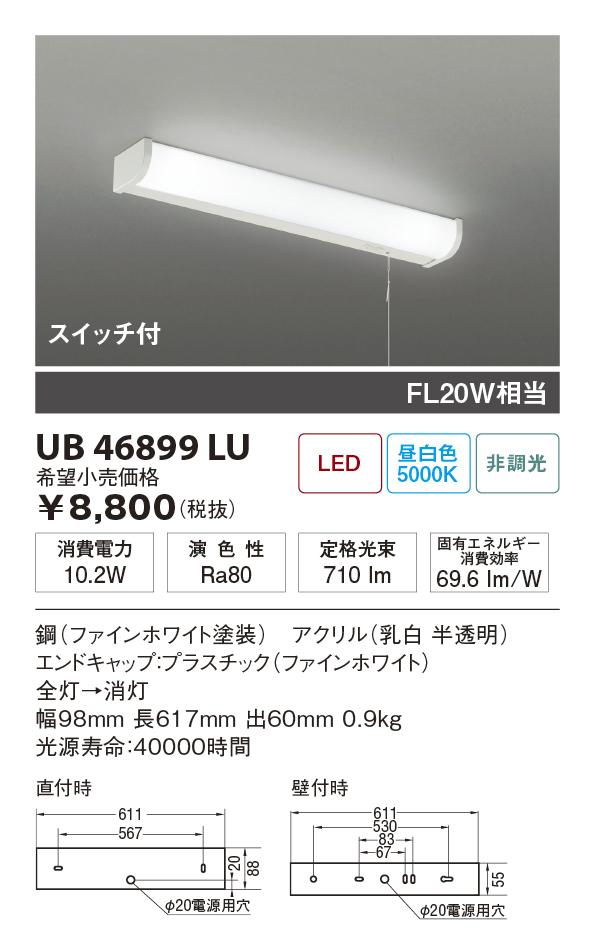 【納期3~4日】 UNITY/ユニティ LED住宅照明 キッチンライト FL20W相当 昼白色 ランプ一体型 ☆Home Eco Kitchen Light☆ UB46899LU