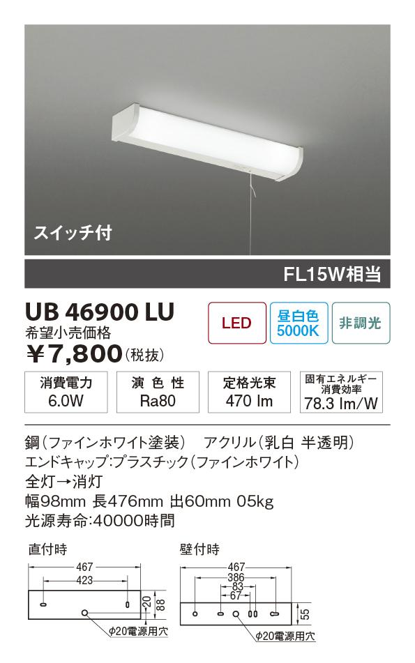 【納期3~4日】 UNITY/ユニティ LED住宅照明 キッチンライト FL15W相当 昼白色 ランプ一体型 ☆Home Eco Kitchen Light☆ UB46900LU