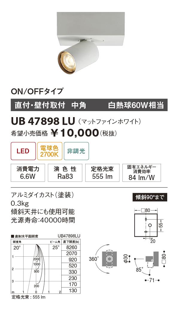 【納期3~4日】 UNITY/ユニティ LED住宅照明 スポットライト 白熱球60W相当 中角 電球色 ランプ一体型 直付式(壁取付可) ☆Home Eco Spot Light☆ UB47898LU