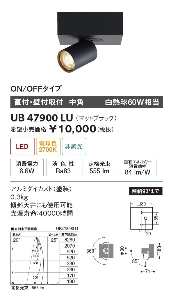 【納期3~4日】 UNITY/ユニティ LED住宅照明 スポットライト 白熱球60W相当 中角 電球色 ランプ一体型 直付式 ☆Home Eco Spot Light☆ UB47900LU