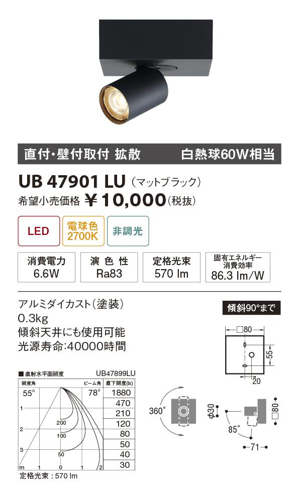 【納期3~4日】 UNITY/ユニティ LED住宅照明 スポットライト 白熱球60W相当 拡散 電球色 ランプ一体型 直付式 ☆Home Eco Spot Light☆ UB47901LU