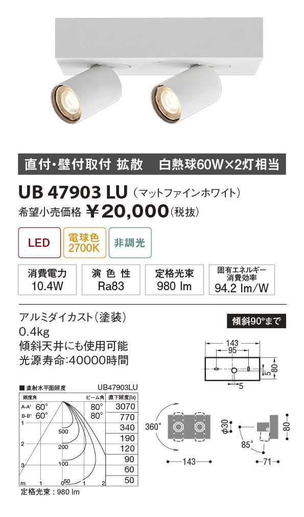 【納期3~4日】 UNITY/ユニティ LED住宅照明 スポットライト 白熱球60W×2灯相当 拡散 電球色 ランプ一体型 直付式 ☆Home Eco Spot Light☆ UB47903LU