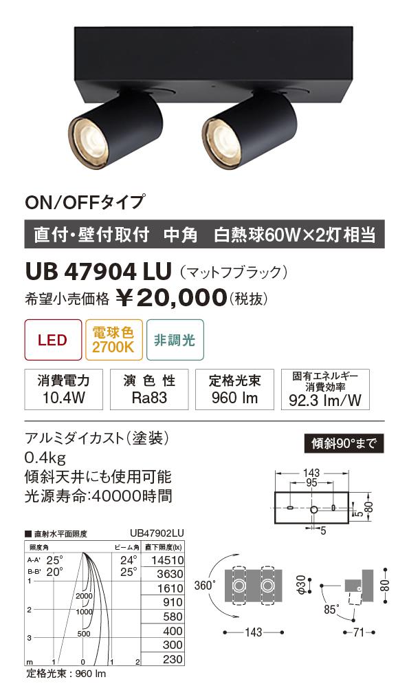 【納期3~4日】 UNITY/ユニティ LED住宅照明 スポットライト 白熱球60W×2灯相当 中角 電球色 ランプ一体型 直付式 ☆Home Eco Spot Light☆ UB47904LU