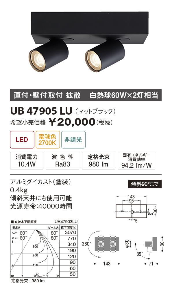 【納期3~4日】 UNITY/ユニティ LED住宅照明 スポットライト 白熱球60W×2灯相当 拡散 電球色 ランプ一体型 直付式 ☆Home Eco Spot Light☆ UB47905LU