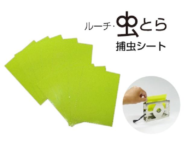 【即納】 Luci/ルーチ LED小型捕虫器 虫とら(LMT-AA-A-A)用捕虫シート ☆ルーチ・虫とら用捕虫シート☆ LMT-S-A(10枚入り)