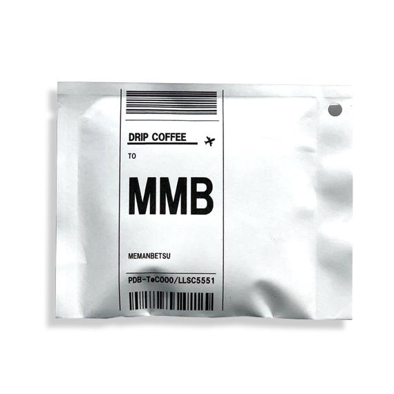 【DRIP COFFEE】MMB(女満別空港) 浅煎りミックス 13g
