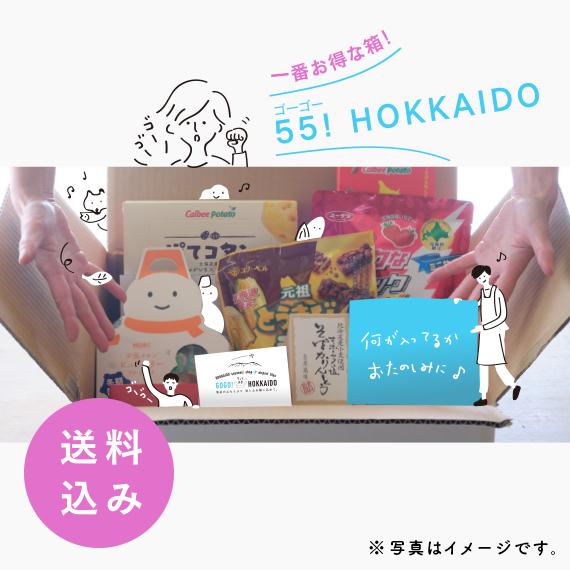 【ご好評により完売致しました】55(GoGo!)HOKKAIDO 福箱(送料込)