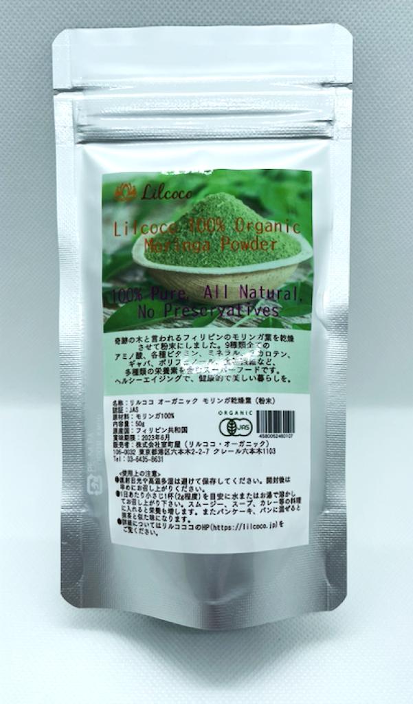 リルココ オーガニック モリンガ 乾燥葉(粉末)50g