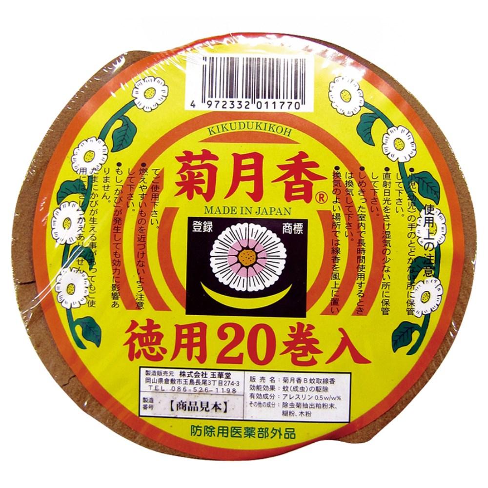 菊月香(きくづきこう) 20巻