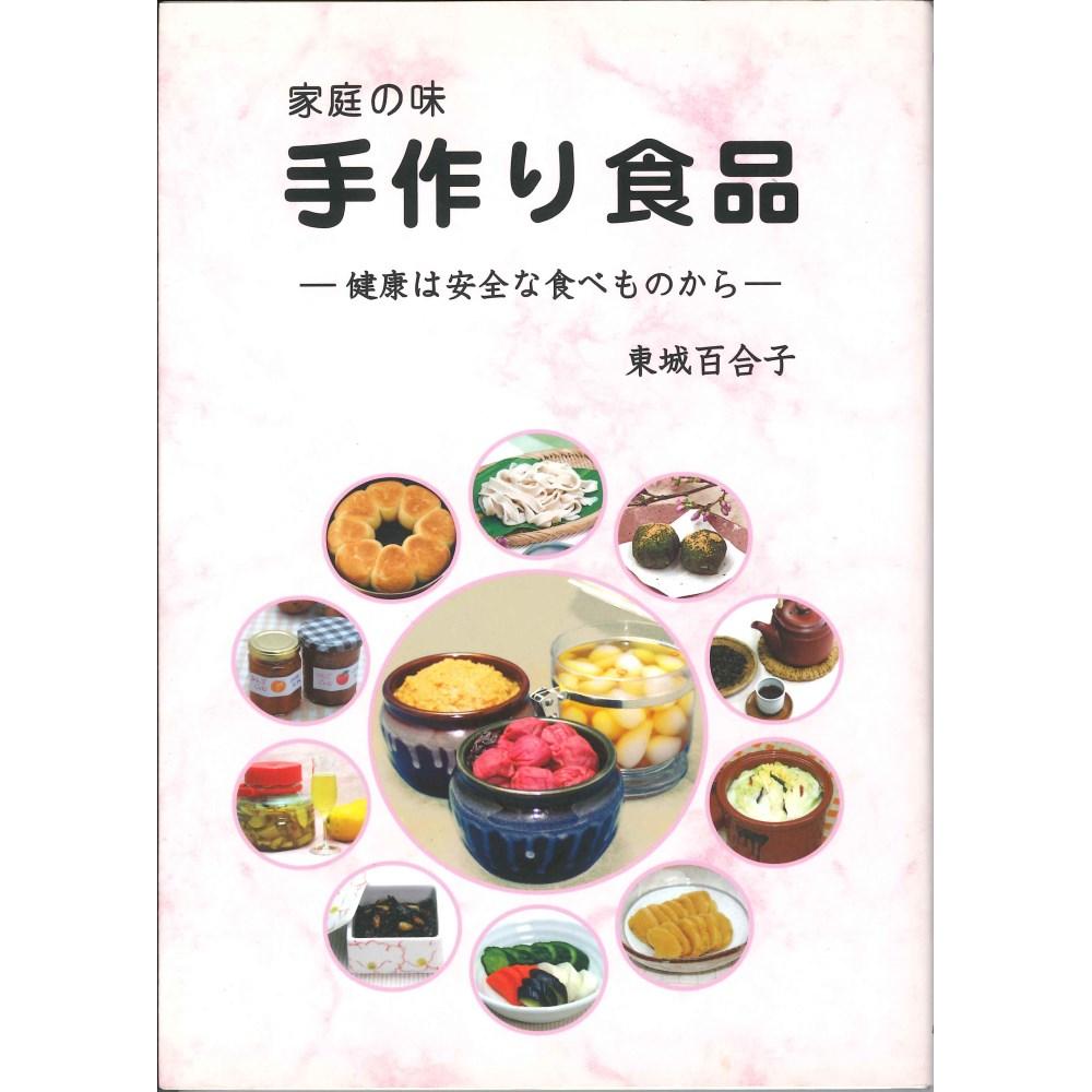 【書籍】 家庭の味手作り食品(新版)