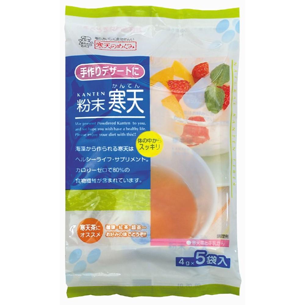 粉末寒天 20g(4g×5袋)