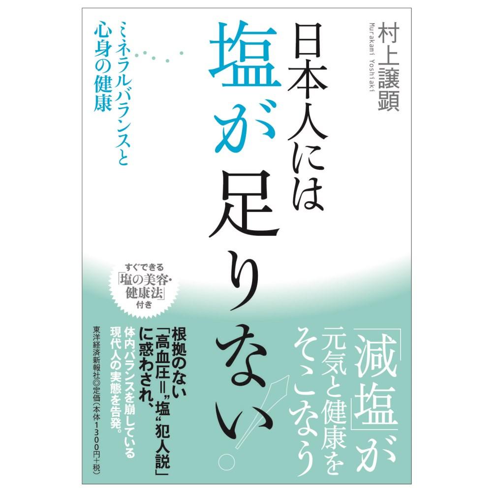 【書籍】 日本人には塩が足りない