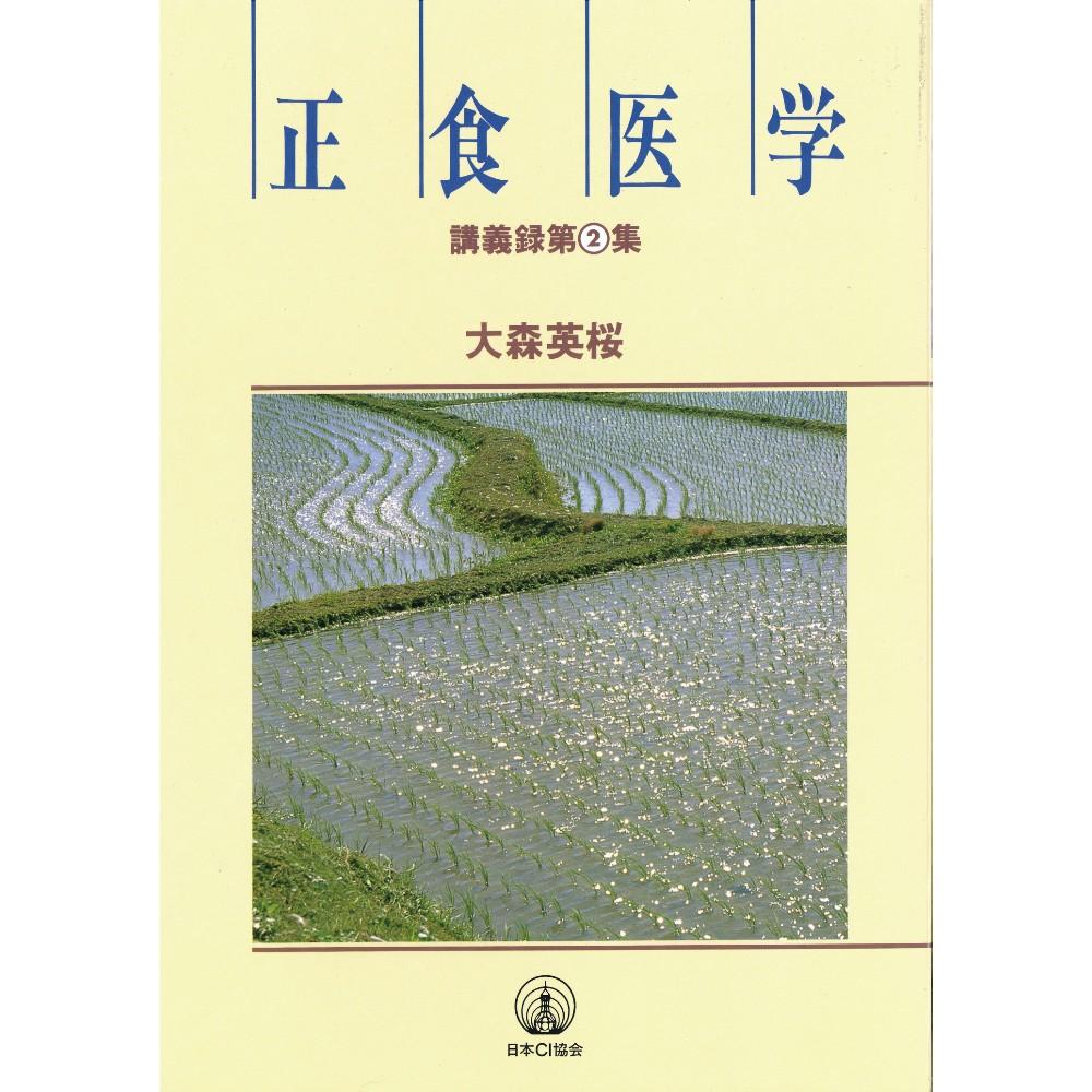 【書籍】 正食医学 講義録 第二集