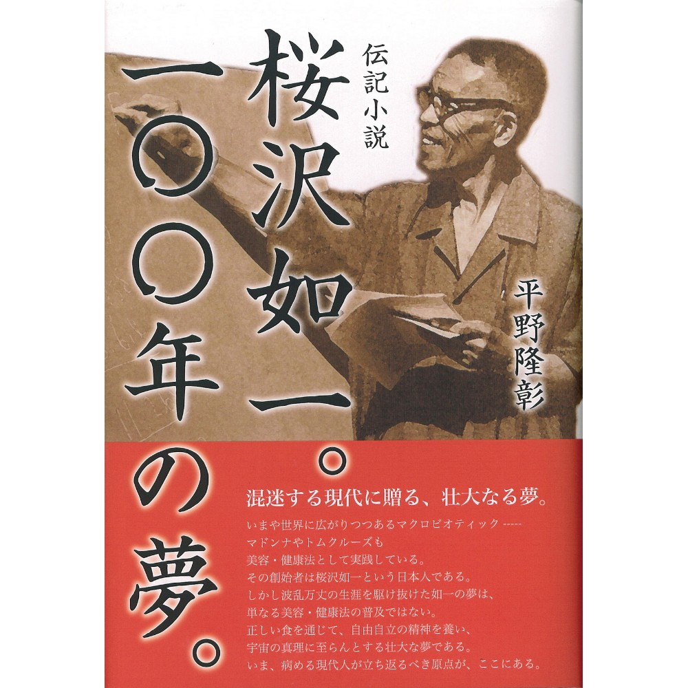 【書籍】 桜沢如一。100年の夢。